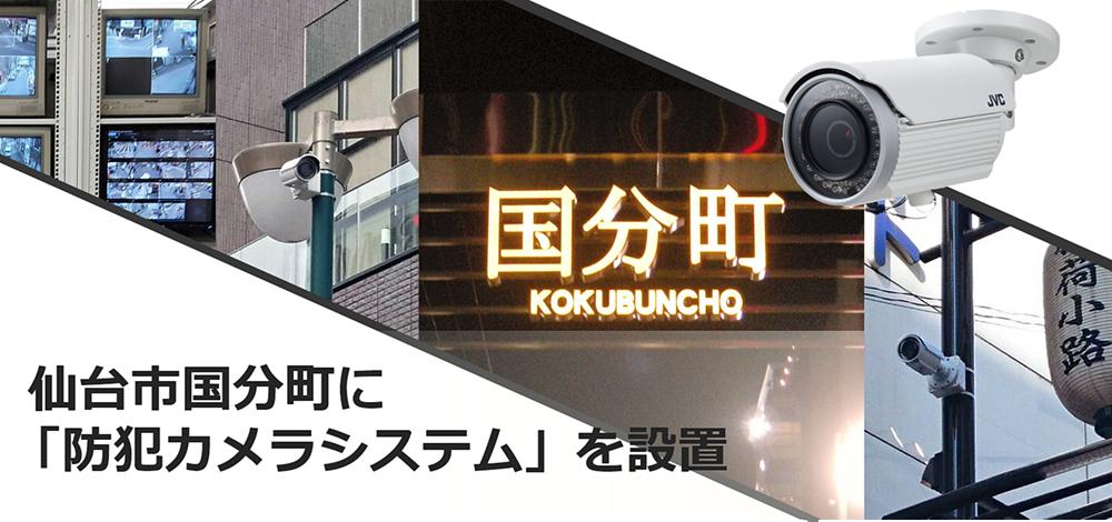 top用_国分町カメラ